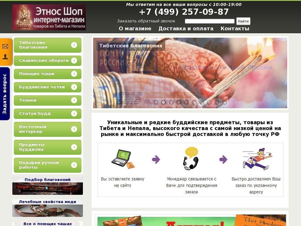 Скриншот интернет-магазина etnos-shop.ru