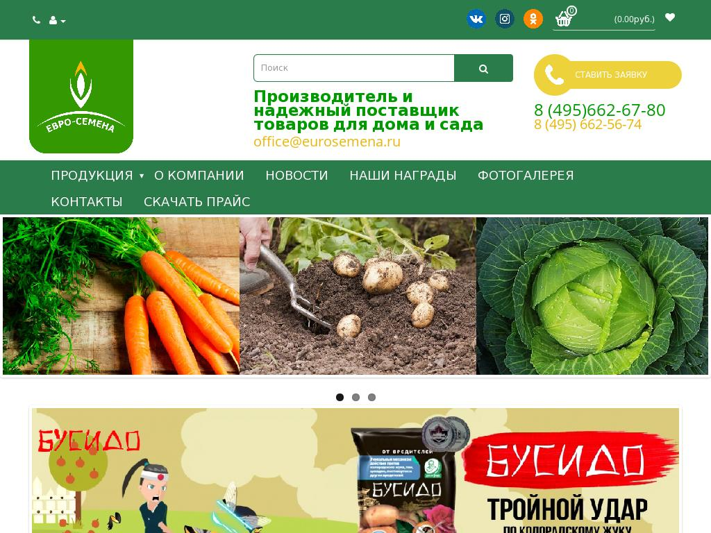 логотип euro-semena.ru