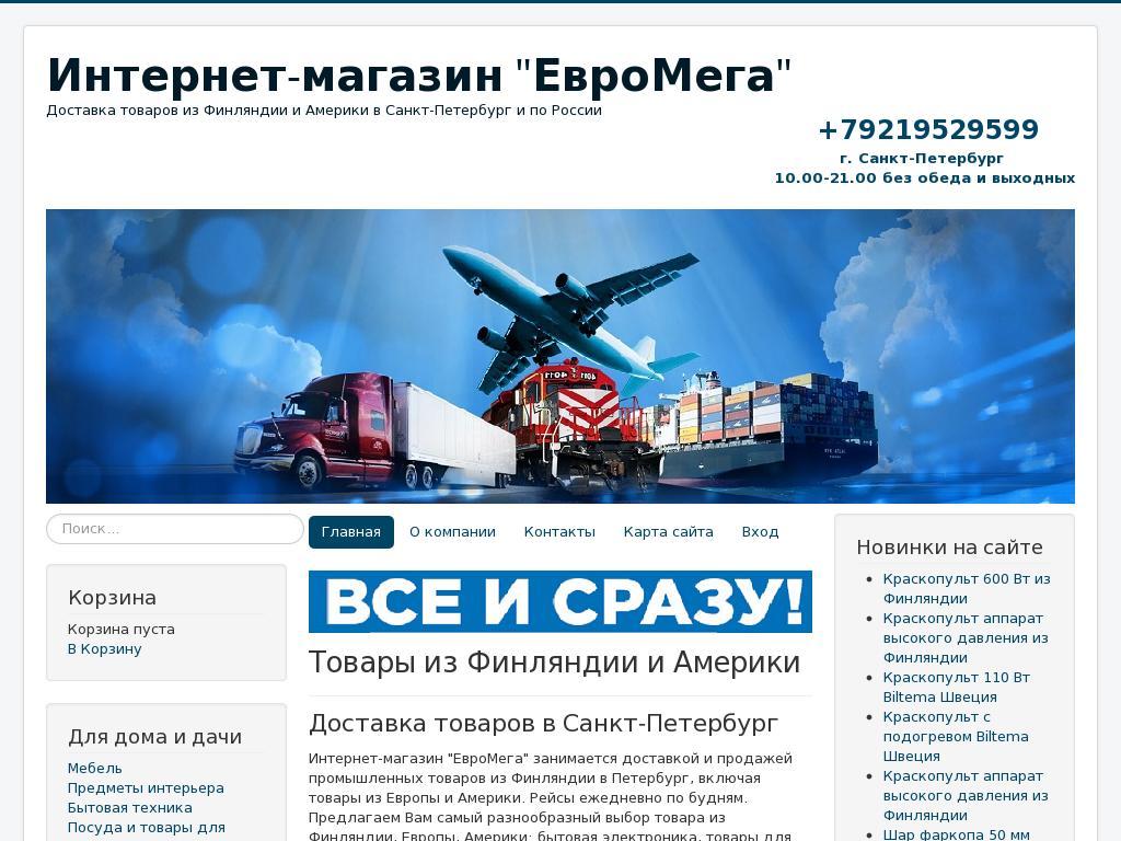 Скриншот интернет-магазина euromega.ru