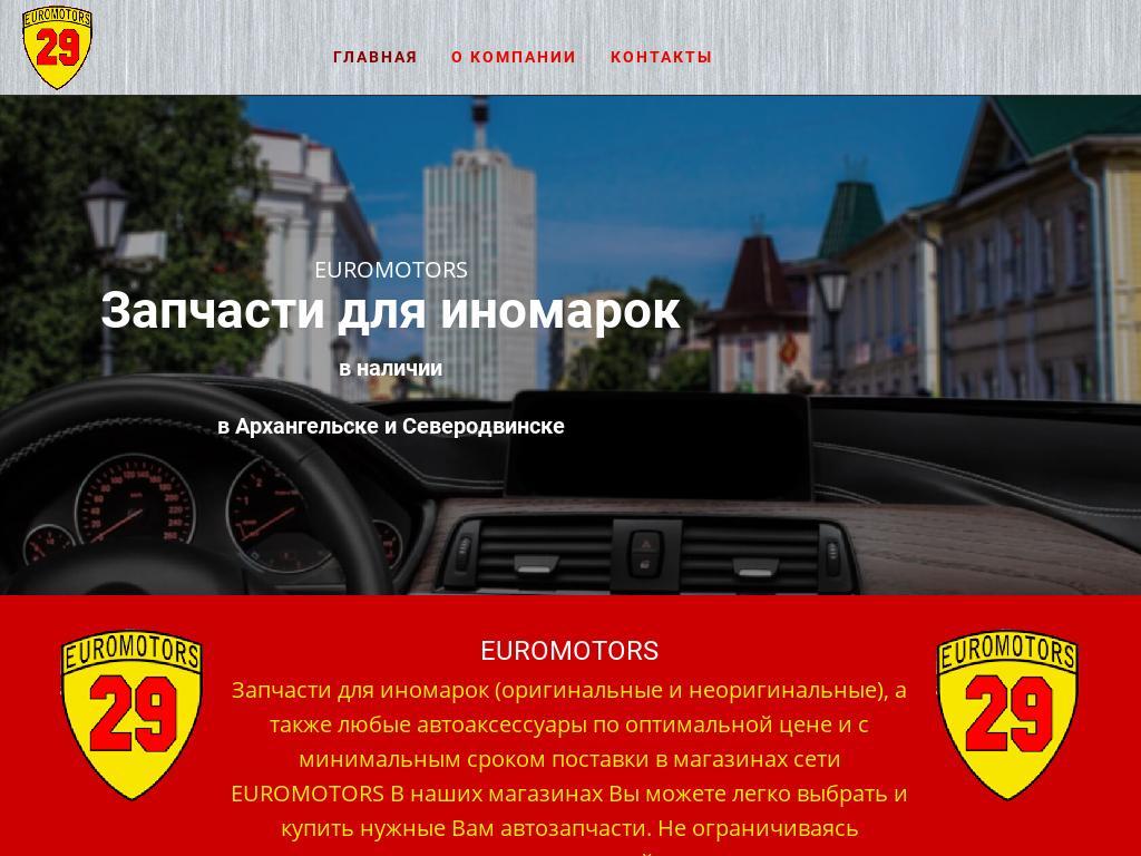 логотип euromotors29.ru