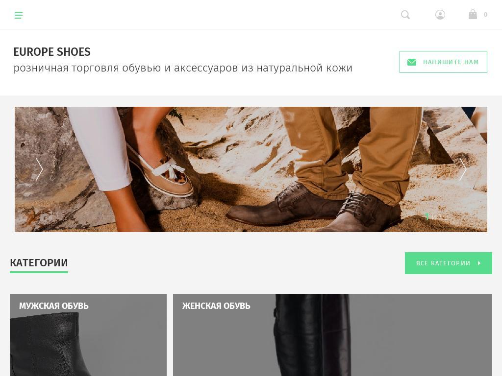 логотип europeshoes.ru