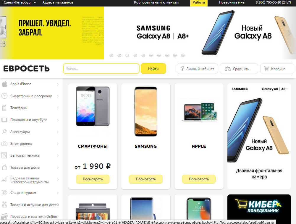 Скриншот интернет-магазина euroset.ru