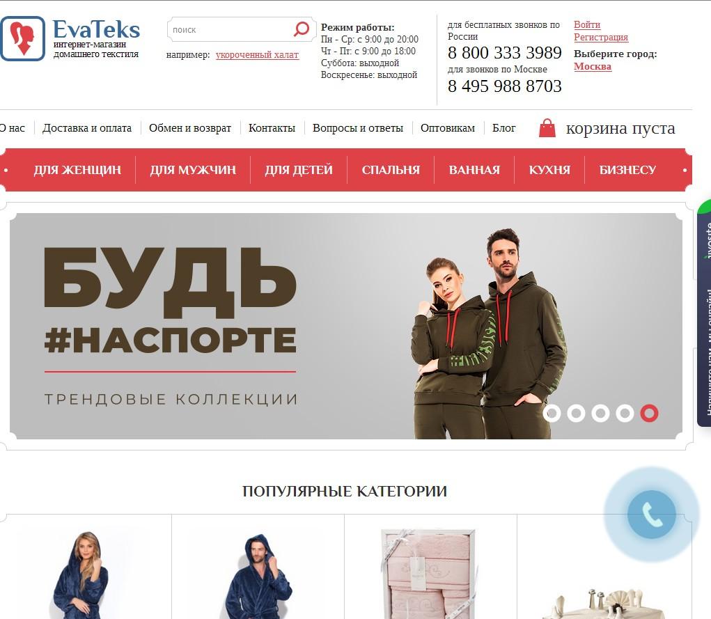 отзывы о evateks.ru