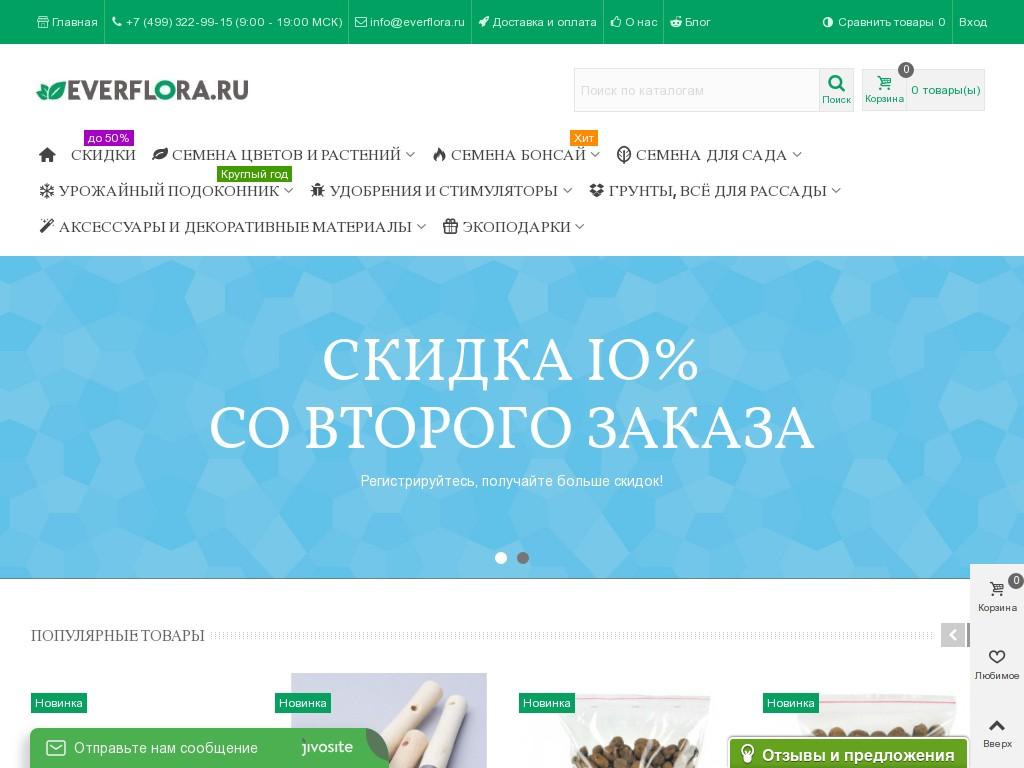 логотип everflora.ru