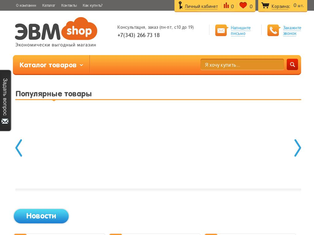 логотип evm-shop.ru