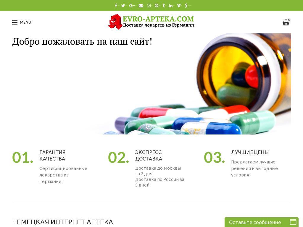 логотип evro-apteka.com