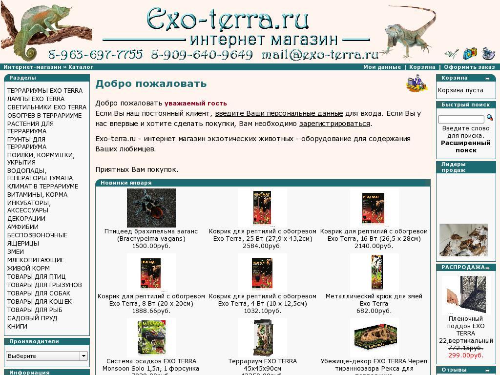 логотип exo-terra.ru