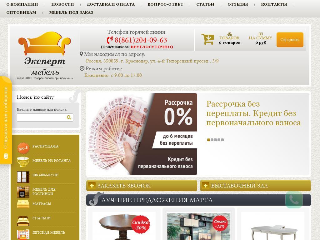 логотип expertmebel-yug.ru