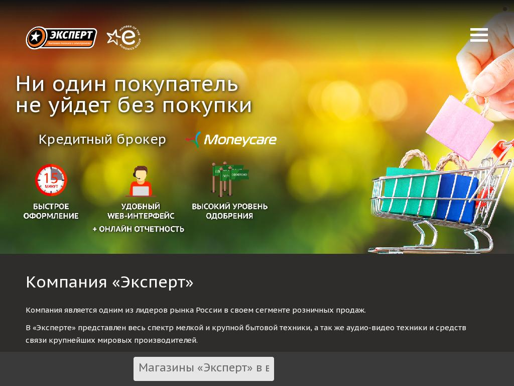логотип expertonline.ru