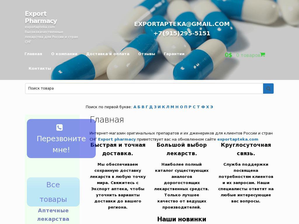 логотип exportapteka.com