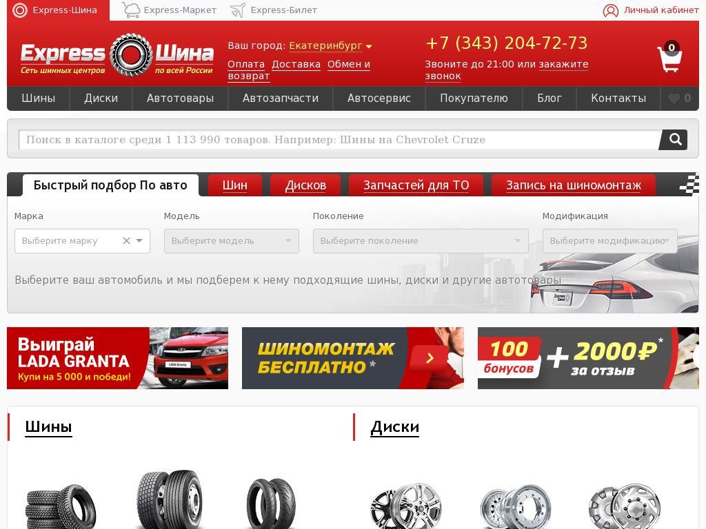 логотип express-shina.ru