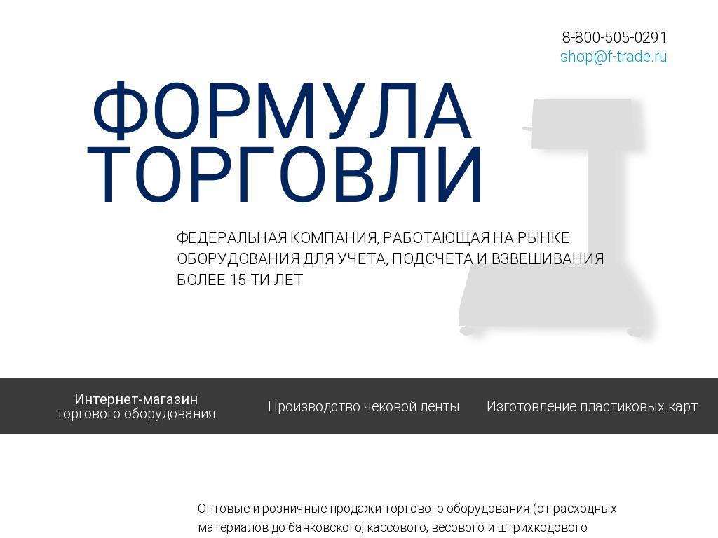 логотип f-trade.ru