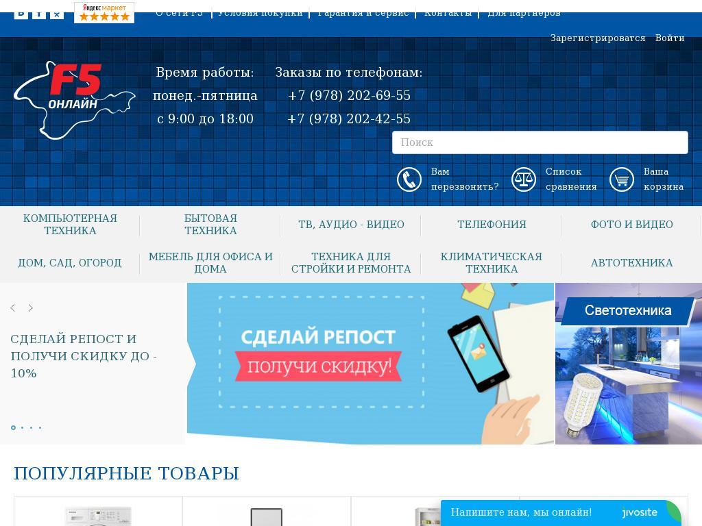 логотип f5-online.ru
