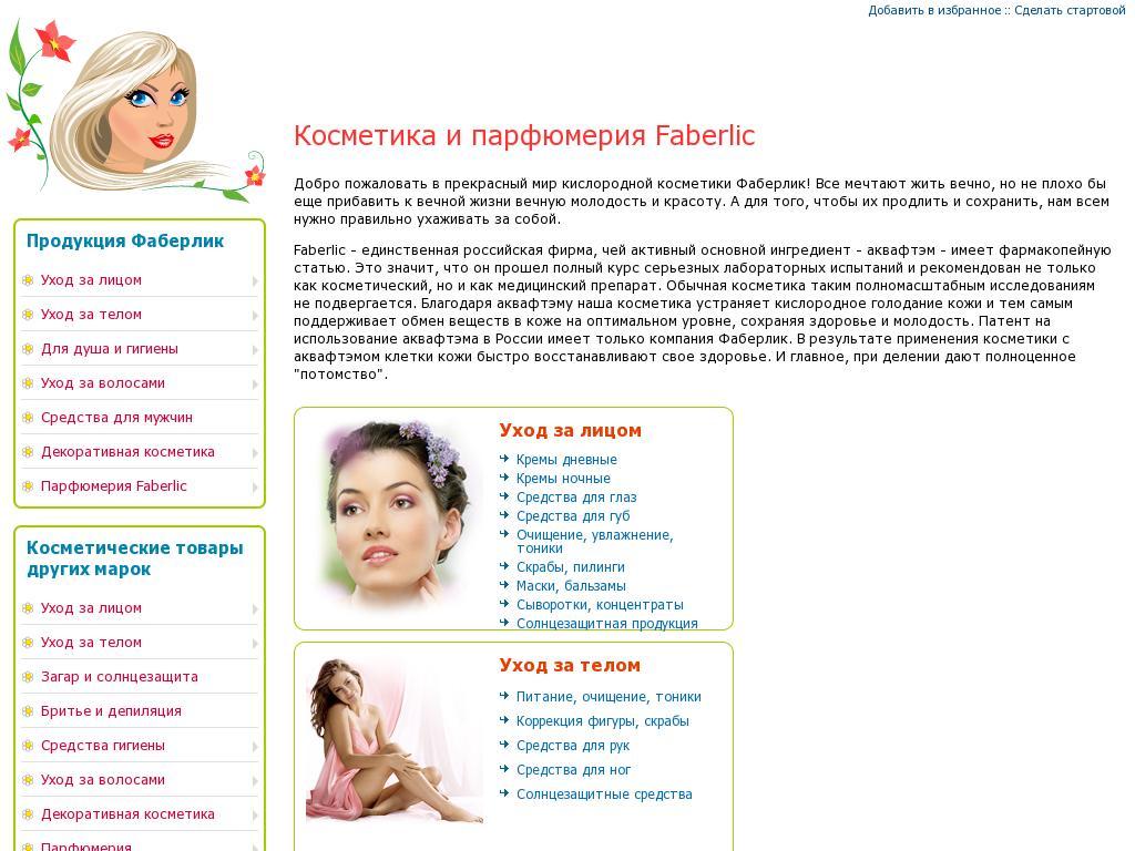 отзывы о faberlic-taganrog.ru