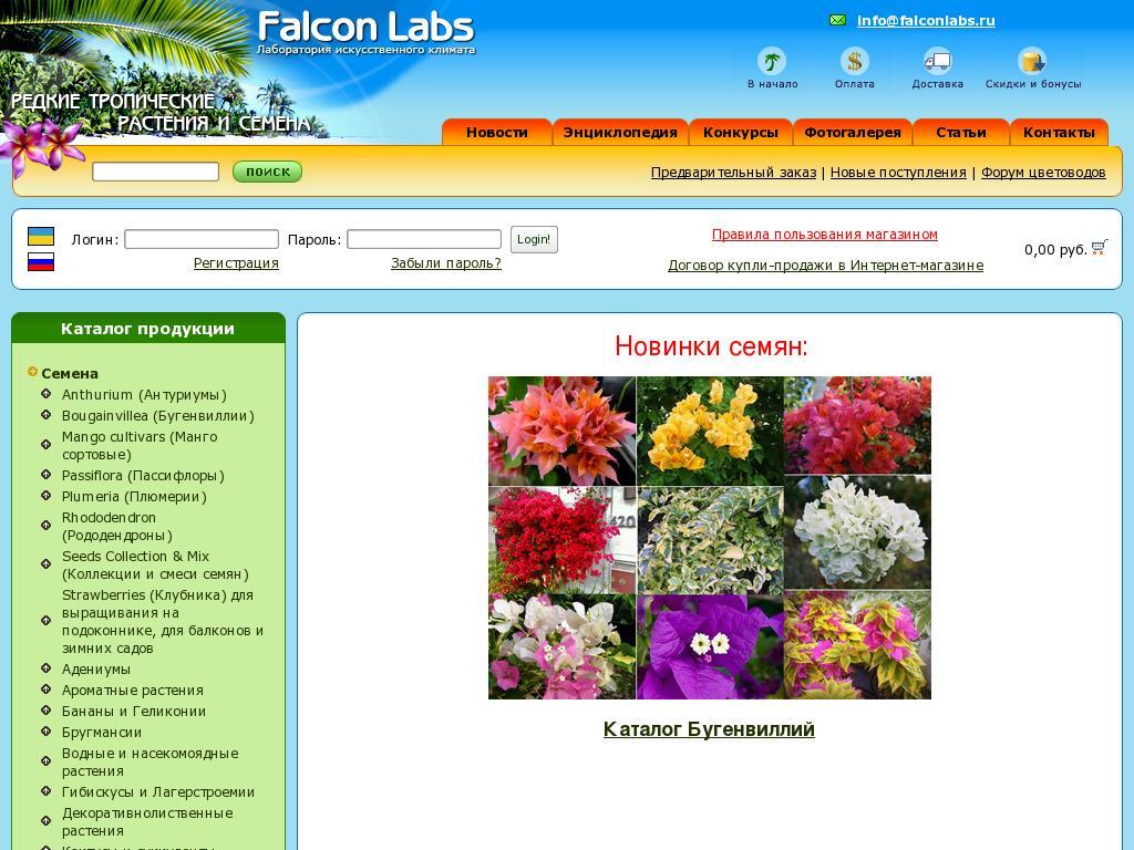 Скриншот интернет-магазина falconlabs.ru