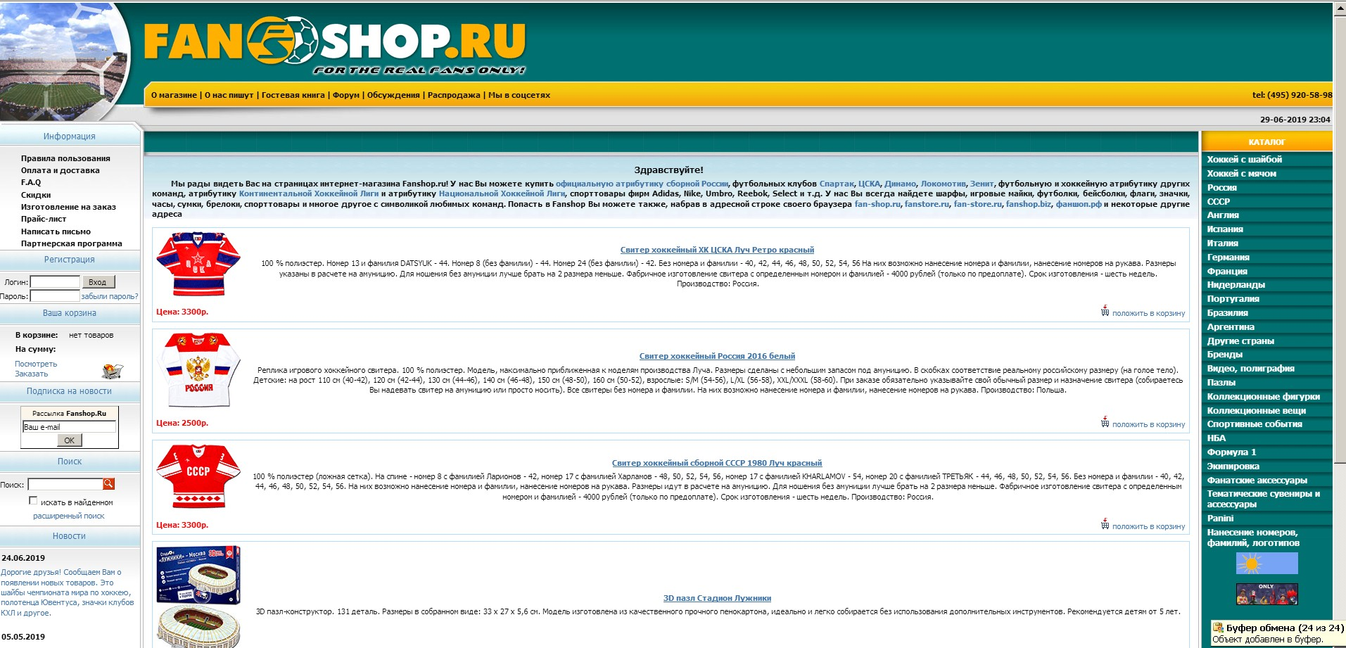 логотип fanshop.ru