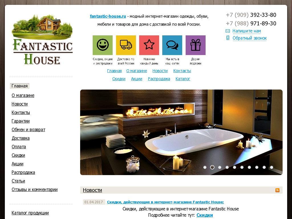 логотип fantastic-house.ru