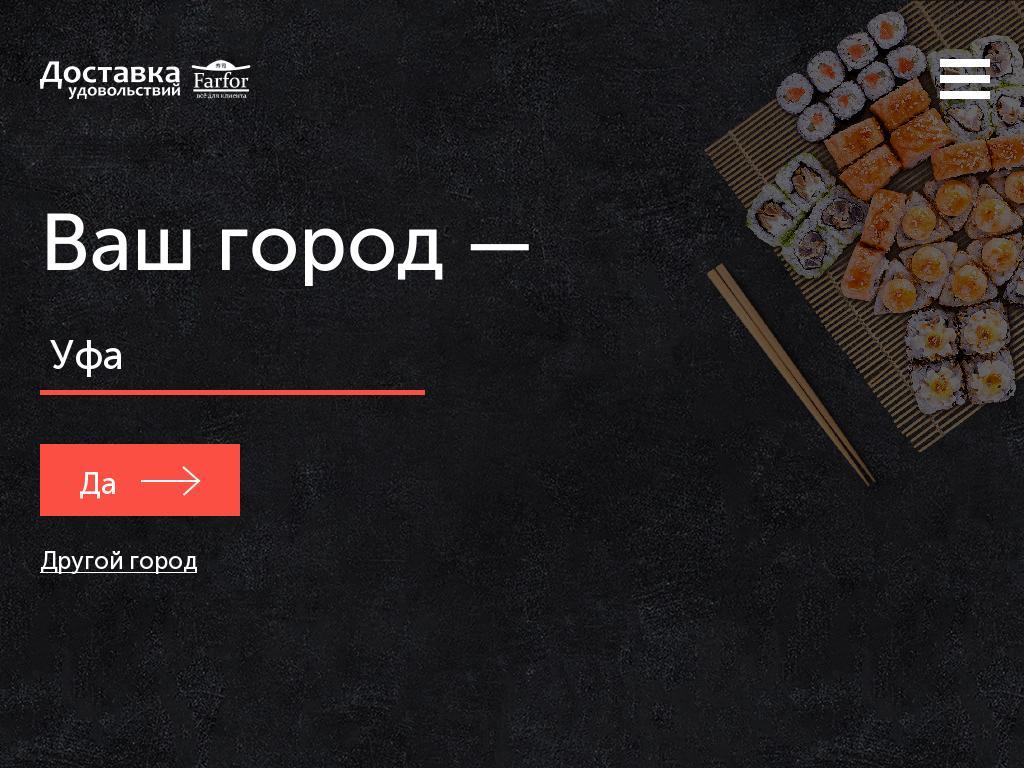 логотип farfor.ru