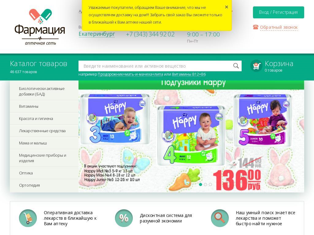 логотип farmacia.ru