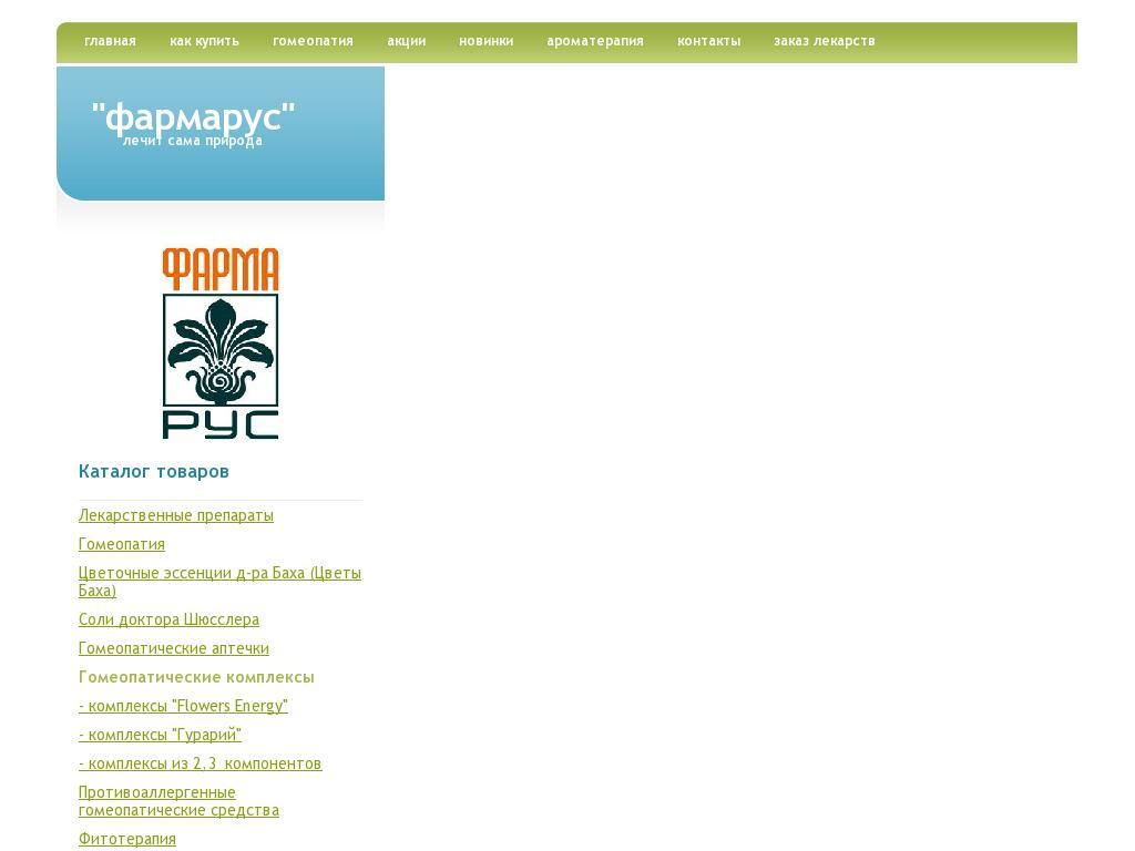 Скриншот интернет-магазина farmarus.ru