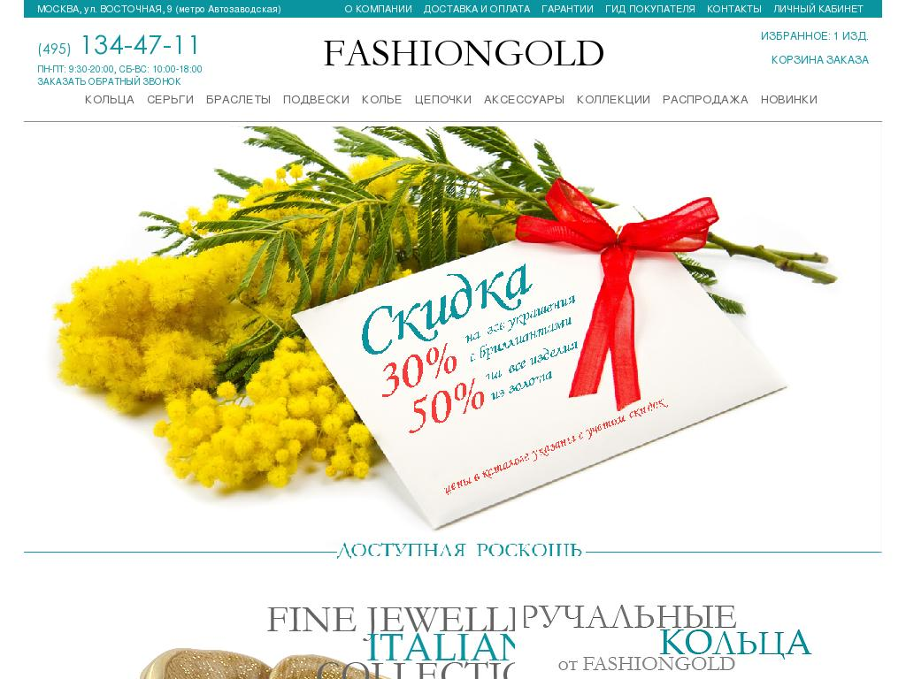 логотип fashiongold.ru