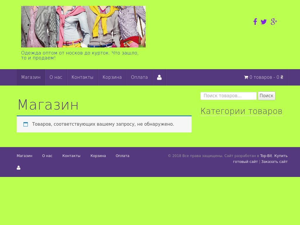 логотип fashionopt.com