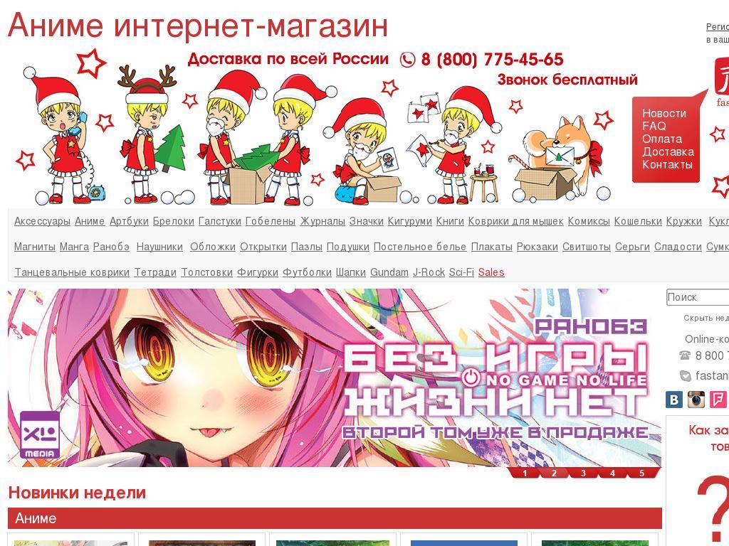 логотип fast-anime.ru