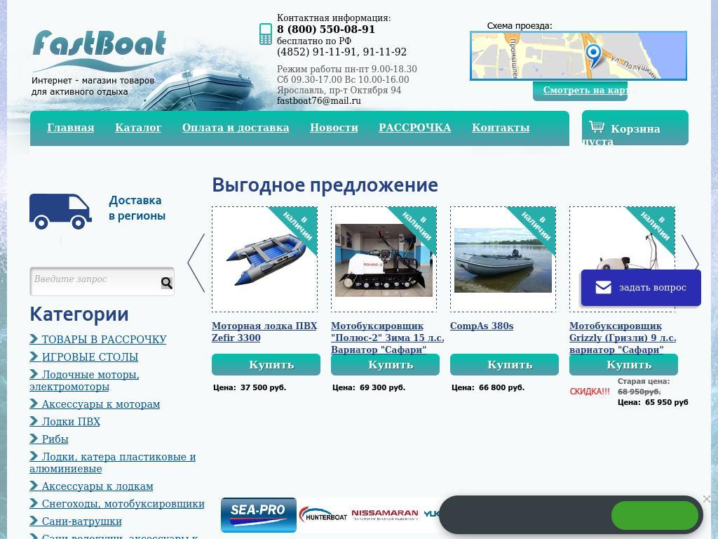логотип fastboat.ru