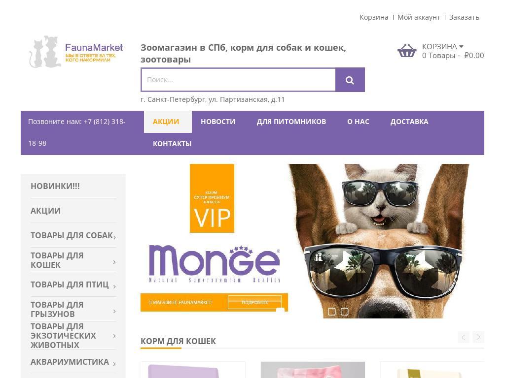 отзывы о faunamarket.ru