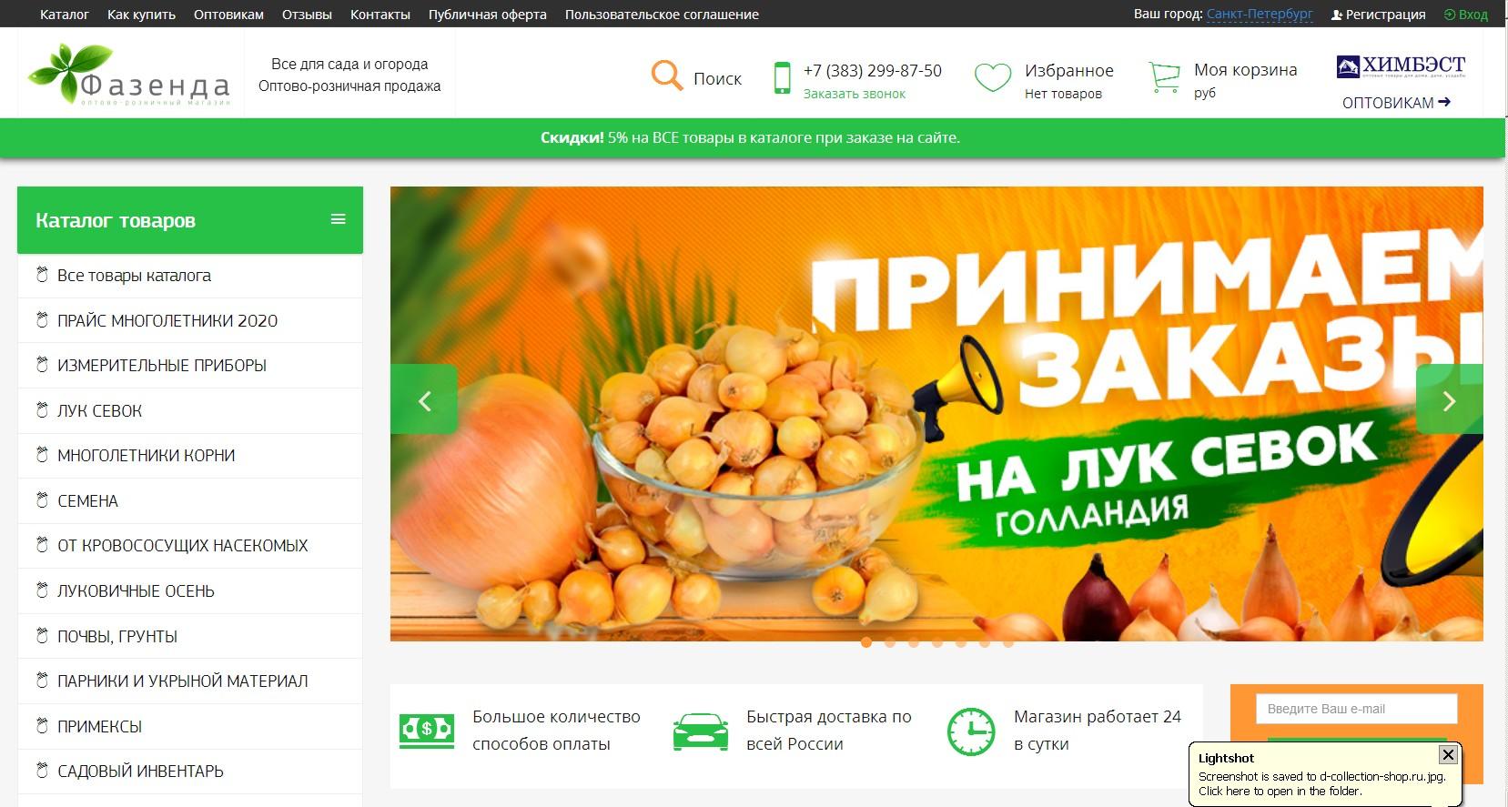 Скриншот интернет-магазина fazenda.shop