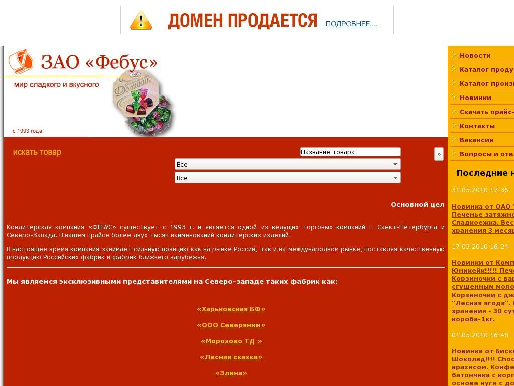 логотип febus.ru