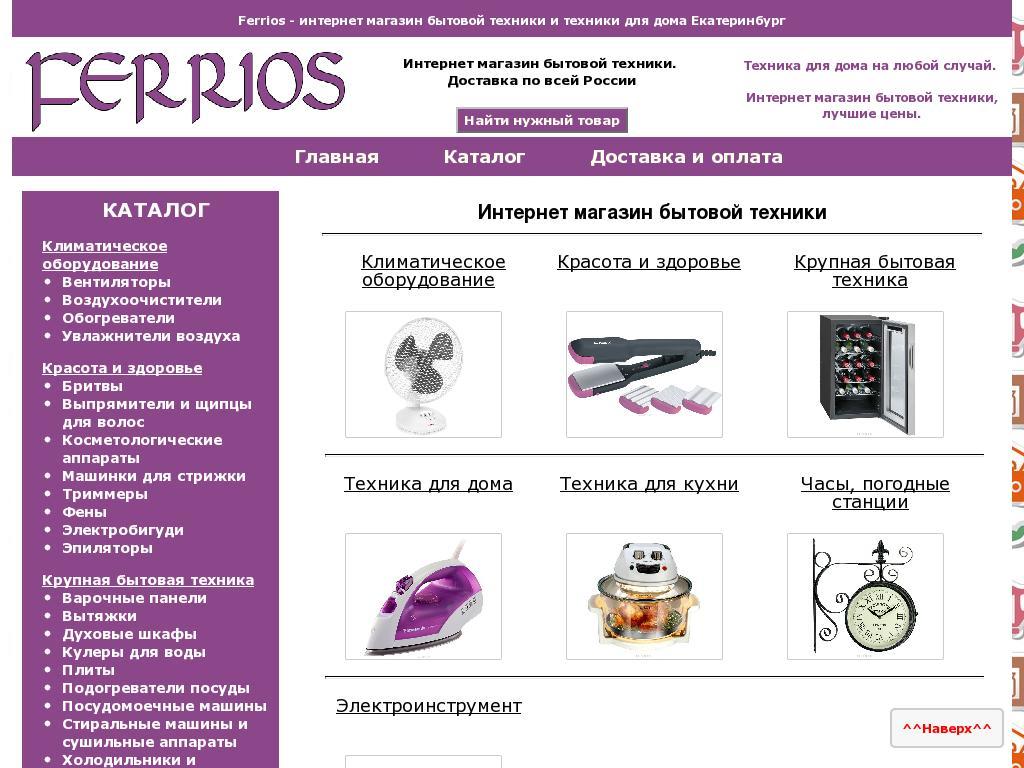логотип ferrios.ru