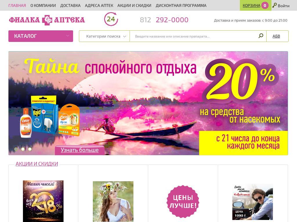 логотип fialkaspb.ru