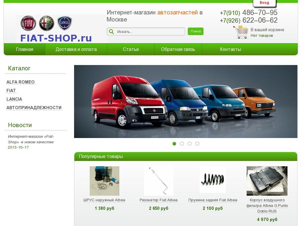логотип fiat-shop.ru