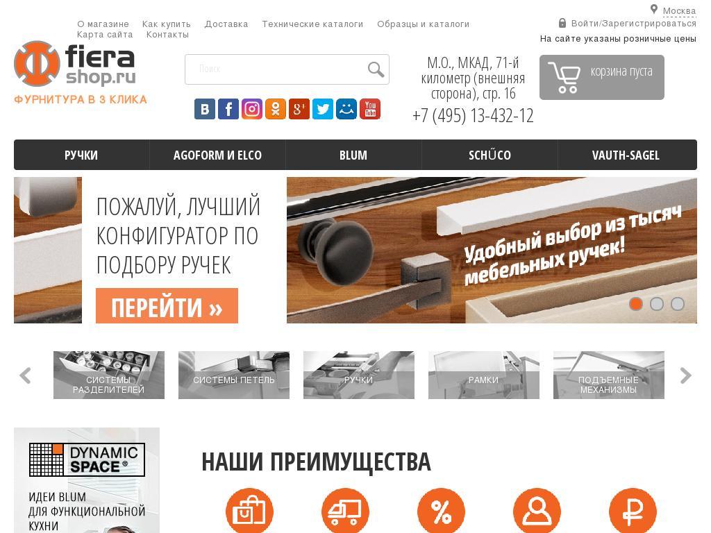 логотип fierashop.ru