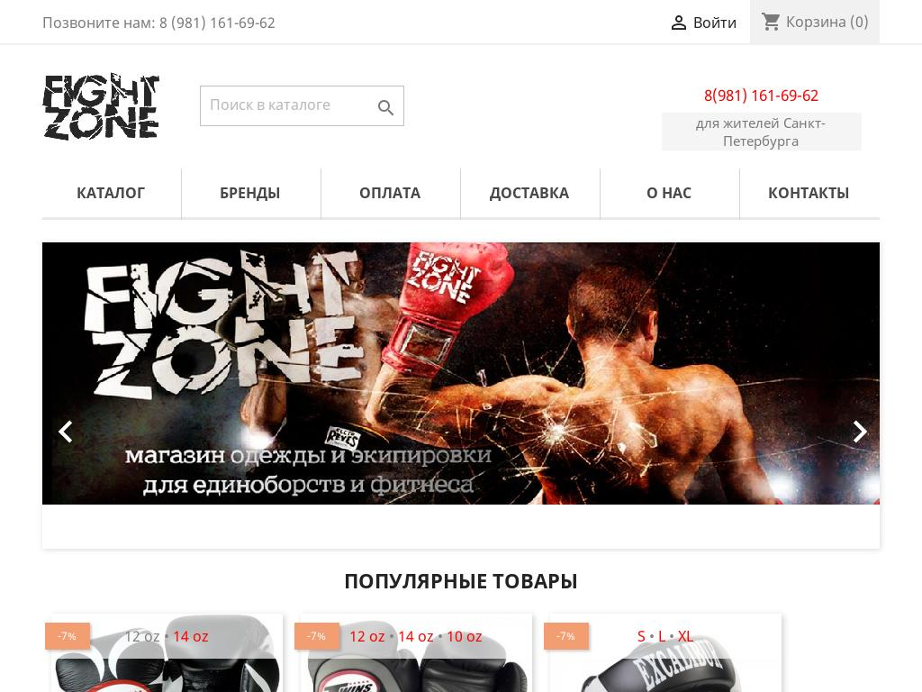 Скриншот интернет-магазина fight-zone.ru