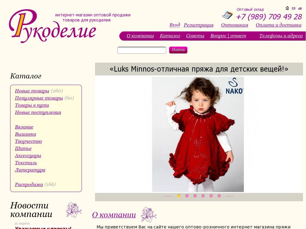 5e86e06e1f390 Firma-rukodelie.ru - онлайн-магазин оптовой продажи товаров для рукоделия