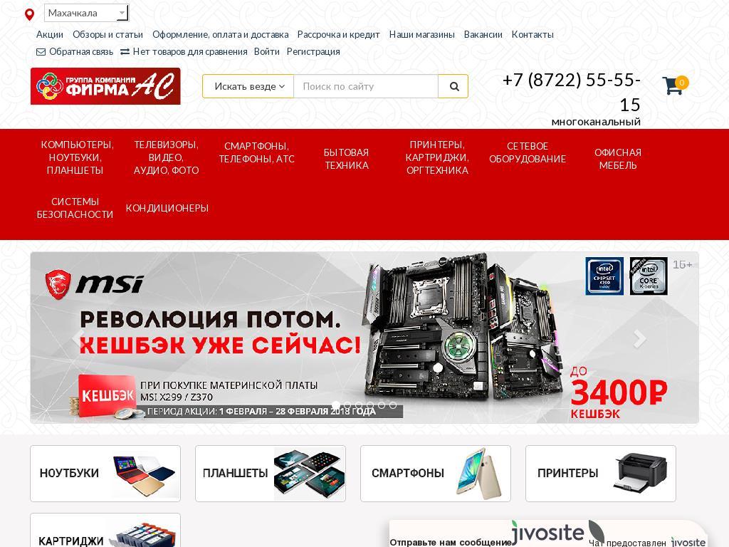 логотип firmaac.ru