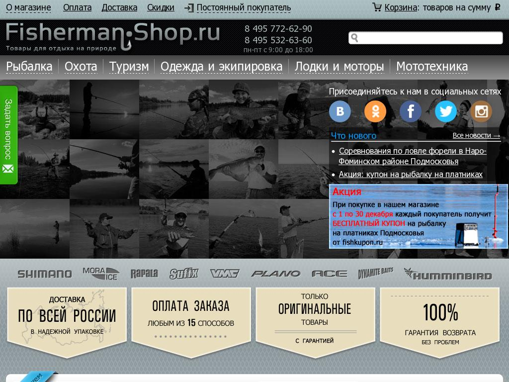 логотип fisherman-shop.ru