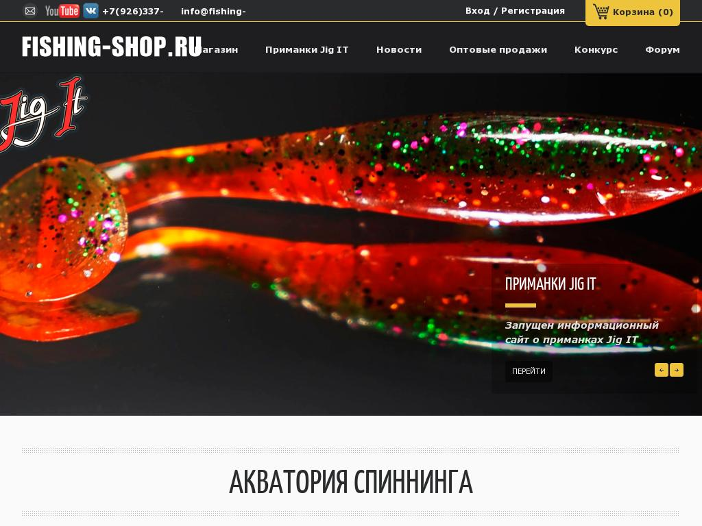 логотип fishing-shop.ru