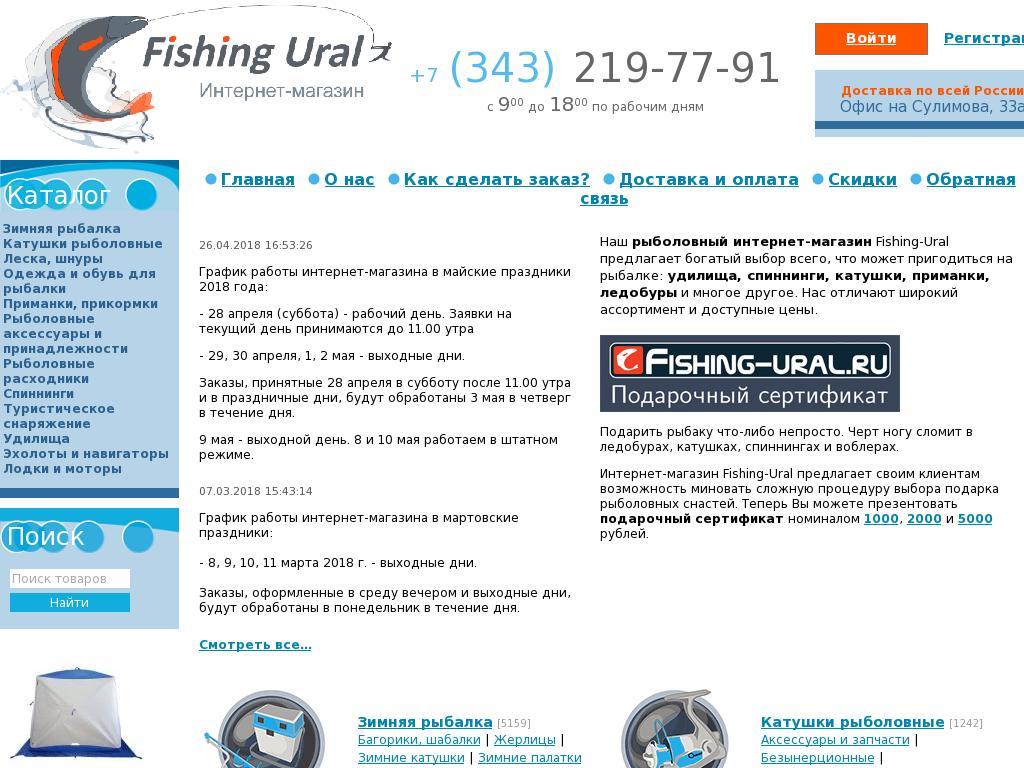 логотип fishing-ural.ru