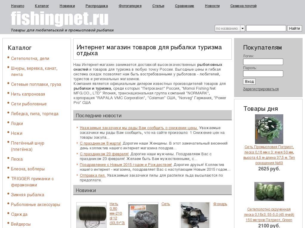 логотип fishingnet.ru