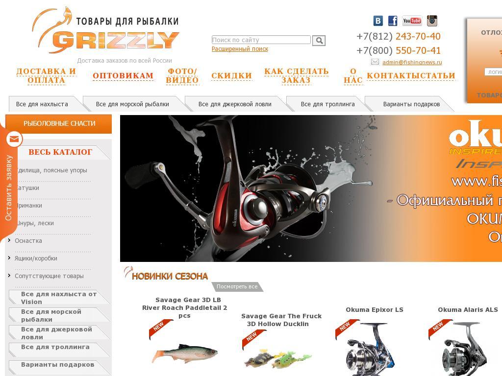 логотип fishingnews.ru