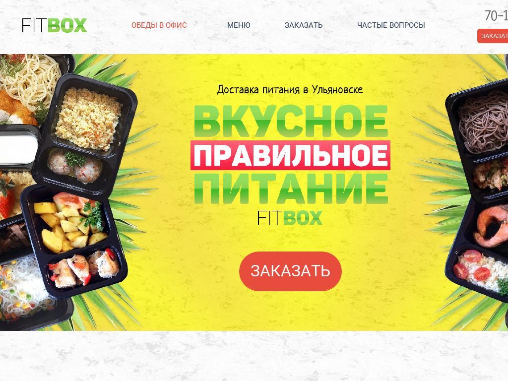 логотип fitbox73.ru