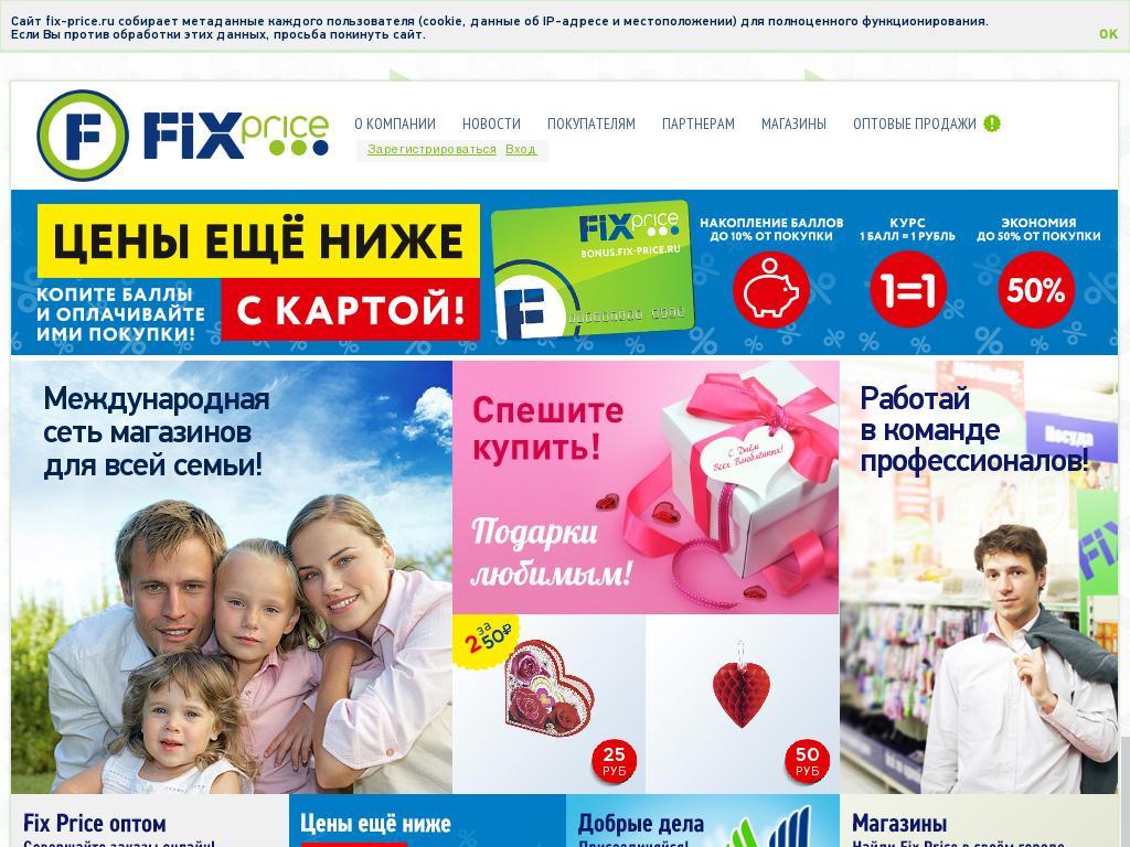логотип fix-price.ru