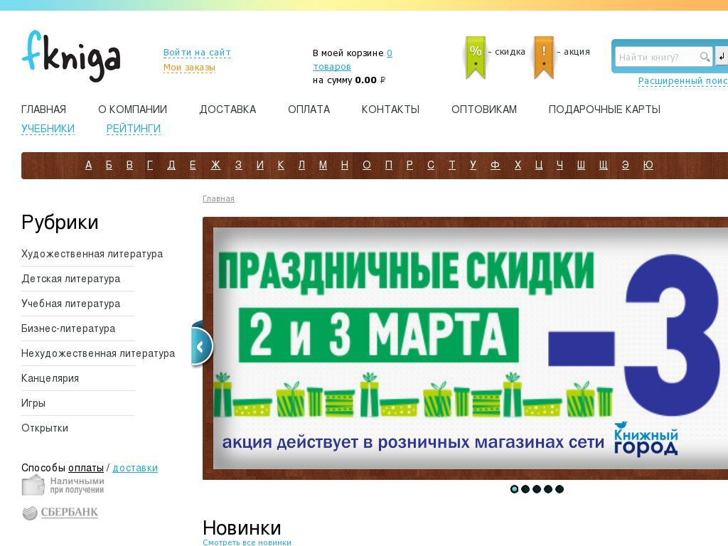 логотип fkniga.ru
