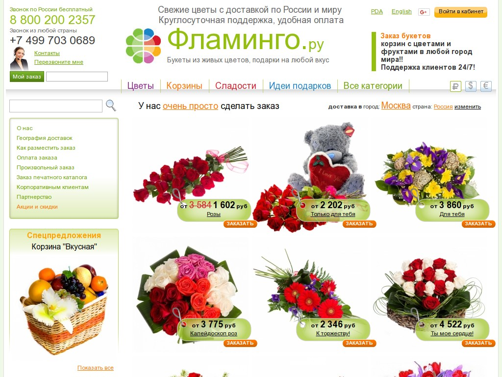 Доставка цветов по москве россии и всему миру москва, поставщика оптом