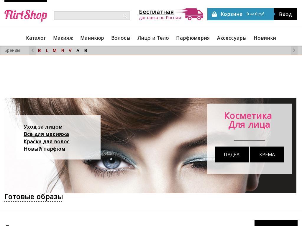 логотип flirtshop.ru
