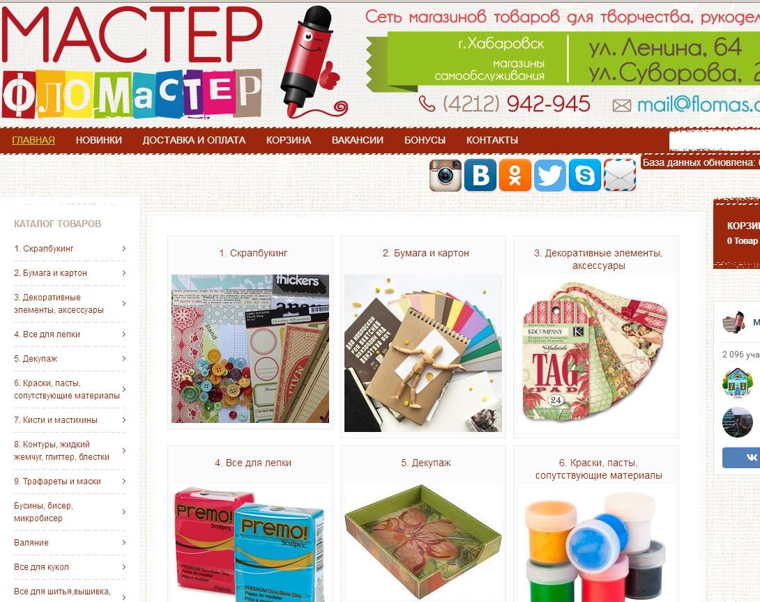 Скриншот интернет-магазина flomas.com