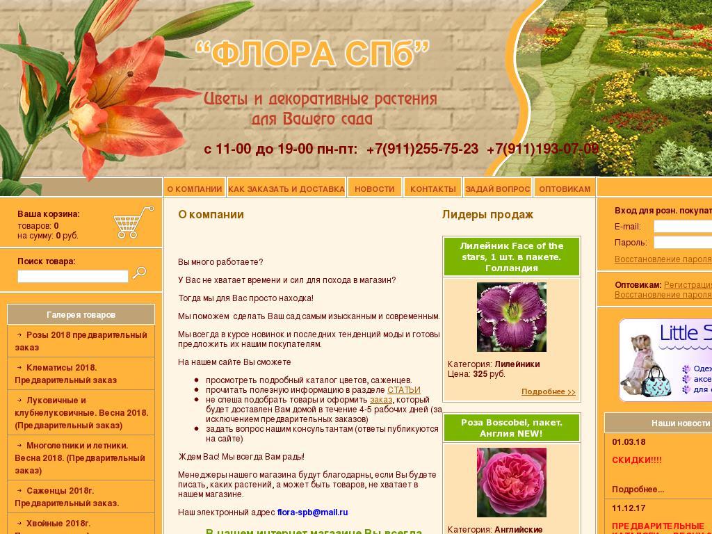 логотип floraspb.ru